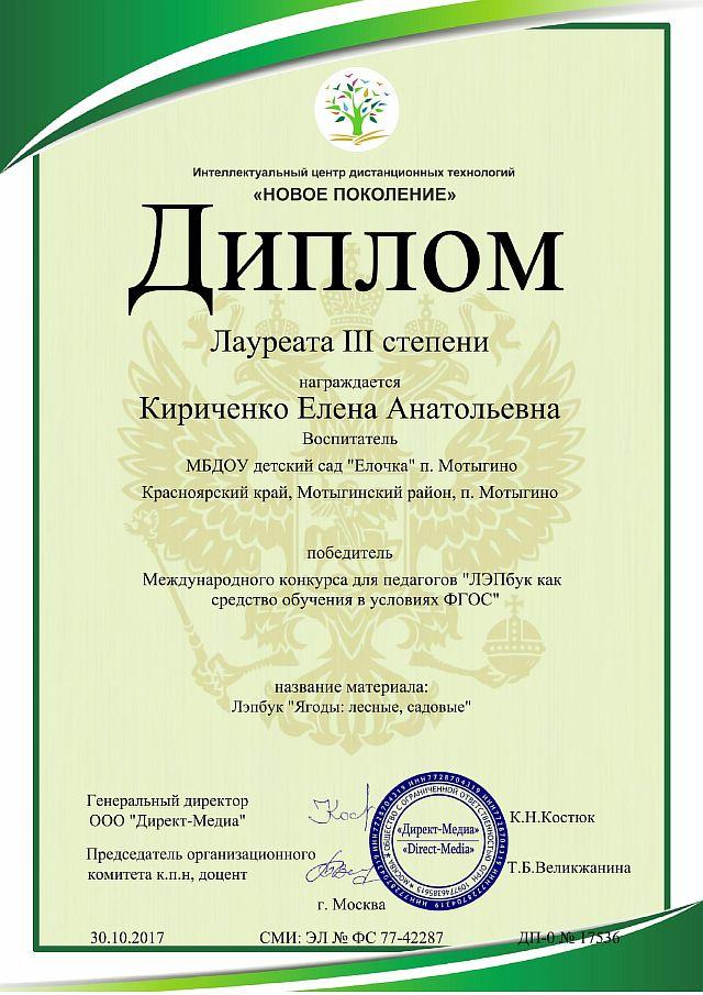 Кириченко-1
